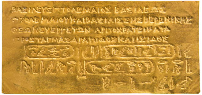 Foundation Plaque with Hieroglyphic Text and Its Transcription in Greek